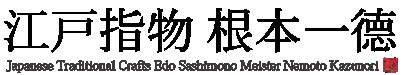江戸指物 根本一徳 Logo