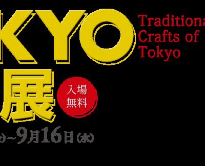 TOKYO職人展[終了しました]